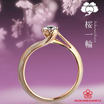 20102301木目金の婚約指輪_K002.jpg