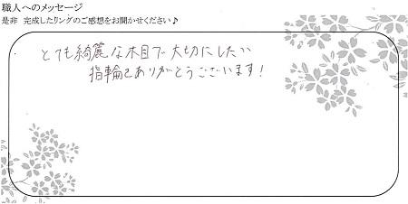 20112702木目金の結婚指輪_K005.jpg