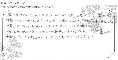 20122401木目金の結婚指輪_K005.jpg