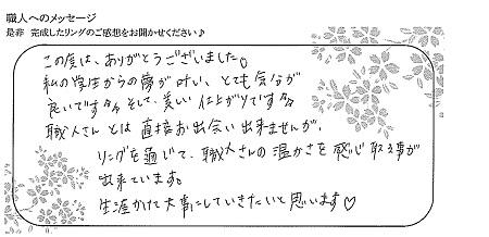 21010801木目金の結婚指輪_K005.jpg