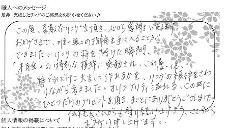 21040901木目金の結婚指輪_K金ブログ04.jpg