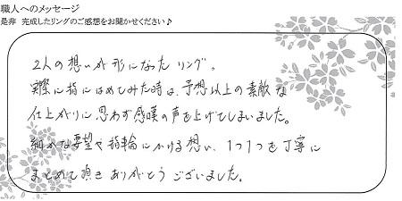 21041501木目金屋の婚約・結婚指輪_K06.jpg