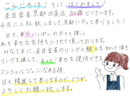 kato_01.jpg
