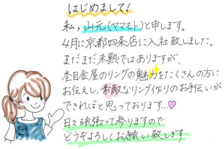 yamamoto_01.jpg