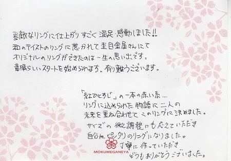 1219D__メッセージ.jpg