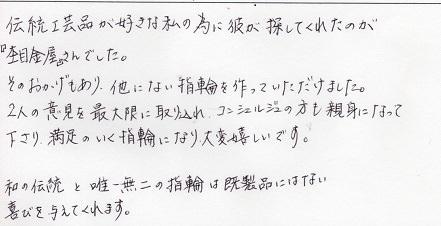 150213D_メッセージ②.jpg