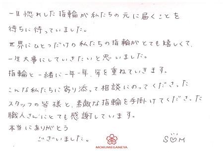 190611杢目金屋_OM003.jpg