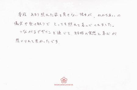 190726杢目金屋_OM005.jpg