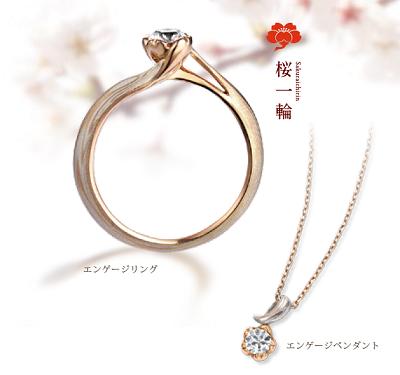 さくらダイヤモンド 桜一輪 ペンダント.png