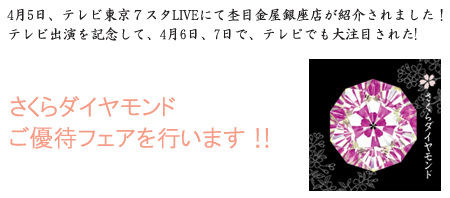 さくらダイヤモンド優待フェ.jpg