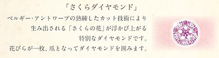 さくらダイヤモンド911.jpg