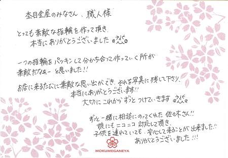早川様メッセージ.jpg
