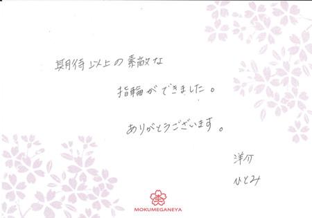 木目合わせの結婚指輪14122401_N003.jpg