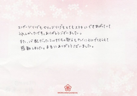 木目金の婚約指輪、結婚指輪  (2).jpg