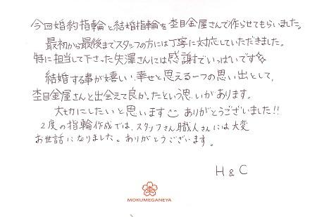 木目金の婚約指輪結婚指輪.jpg