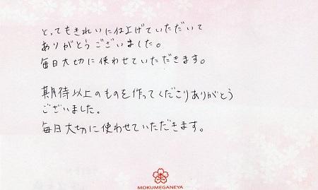 木目金の婚約指輪.jpg