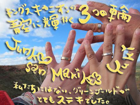 110819木目金屋の結婚指輪004[12].jpg