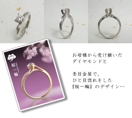 110930木目金の婚約指輪008[100].jpg