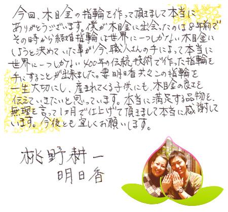 111104グリ彫りの結婚指輪005.jpg