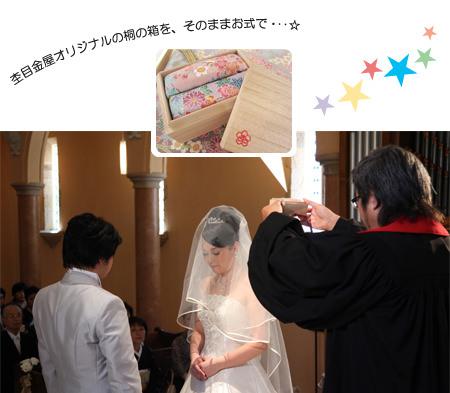 111216寄金細工の結婚指輪001.jpg