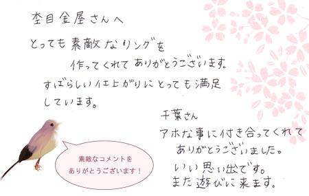 120420木目金の結婚指輪010.jpg