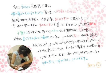 120810 木目金の結婚指輪001.jpg