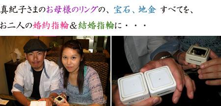 120817木目金の結婚指輪004.jpg
