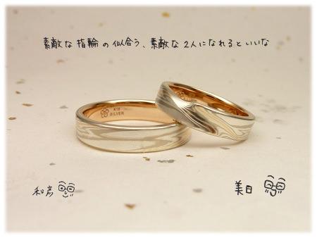 120907木目金の結婚指輪_001.jpg