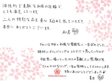 120907木目金の結婚指輪_005.jpg