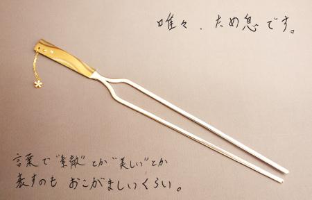 120914グリ彫りのかんざし_002.jpg