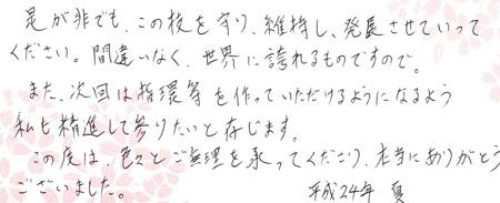 120914グリ彫りのかんざし_004.jpg