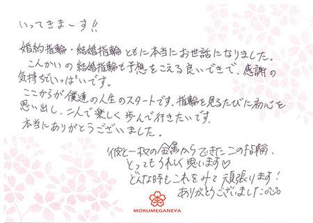 130071503木目金の結婚指輪N_003.jpeg