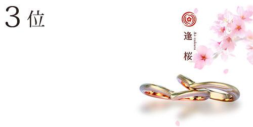 130308木目金の結婚指輪001.jpg