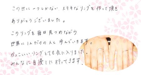 13060603木目金の結婚指輪_N007.jpg