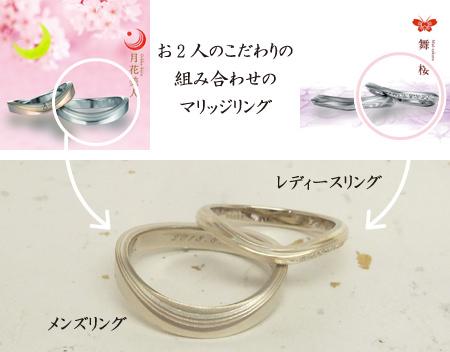 130607木目金の結婚指輪_001.jpg