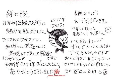 170325木目金の結婚指輪.jpg