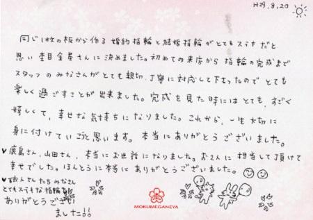 17082001木目金の婚約・結婚指輪_N008.jpg