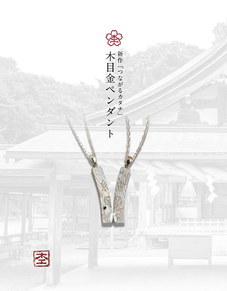 190125杢目金屋_N001.jpg