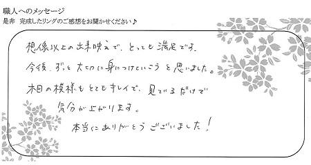 21061201名古屋本店ブログ (3).jpg