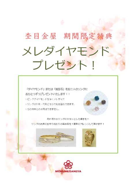 20131025木目金の結婚指輪(宝石プレゼント).jpg