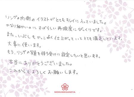 15011703木目金の結婚指輪N_005.jpg