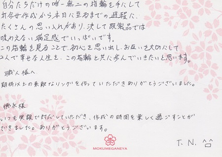 お客様メッセージ.jpg