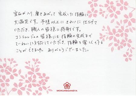 メッセージ151211R.jpg
