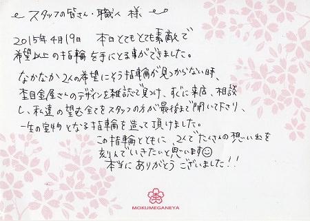 15041902木目金屋の結婚指輪_R003.jpg