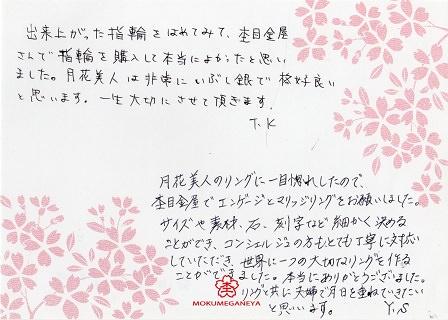 15062702木目金の結婚指輪_R004.jpg