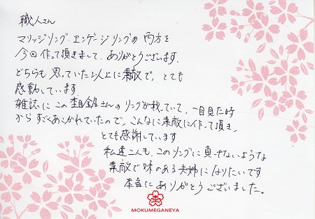 15080801木目金の結婚指輪_R005.jpg
