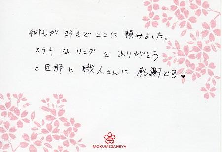 15090602木目金の結婚指輪_R002.jpg
