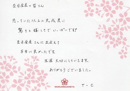 15091301木目金の結婚指輪_R006.jpg