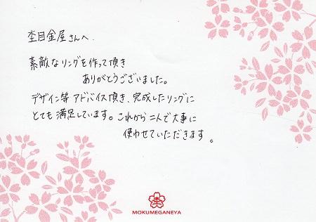 150925メッセージ.jpg
