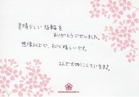 151107Rメッセージ.jpg